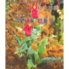 우리꽃만들기[특가판매]