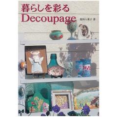 [특가판매]Decoupage trapping your life / Y.Arakaw
