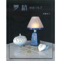 [특가판매]Spinning the dreams / Haruko Takahash