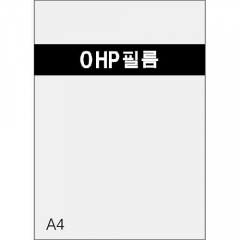 OHP필름 A4(10장)