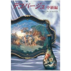 [특가판매]Decoupage Advanced / Rumiko Yoshida