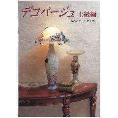 [특가판매]Decoupage Masters` / Rumiko Yoshida