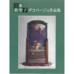 [특가판매]Decoupage Projects / Ayako Miki
