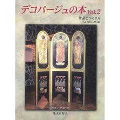 [특가판매]Book of Decoupage / sachiko Jibiki